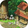 小森生活wikiv1.0安卓版