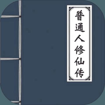 普通人修仙传无限制破解版0.1最新版