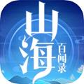 山海百��全卡牌版1.0.1最新版