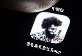 中国版语音聊天室社交app合集