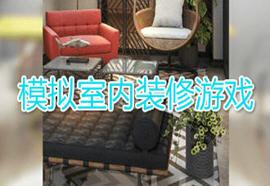 虚拟房间设计app_装修房子摆放家具的游戏