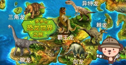 宝宝巴士恐龙乐园安卓版8.48.00.01最新版截图2