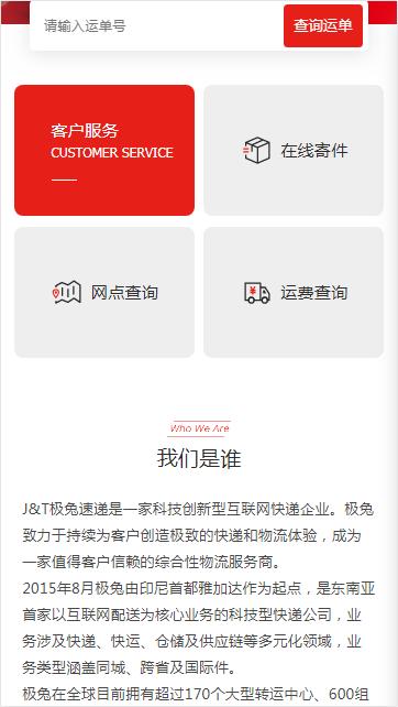 极兔内场app官网版2021最新版截图1