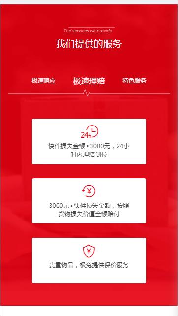 极兔内场app官网版2021最新版截图2