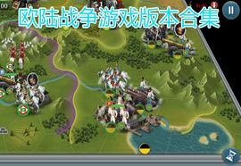 欧陆战争游戏版本合集