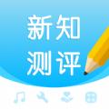新知测评app艺术测试1.0.0安卓版