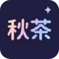 秋茶语音app最新版1.5.0安卓版