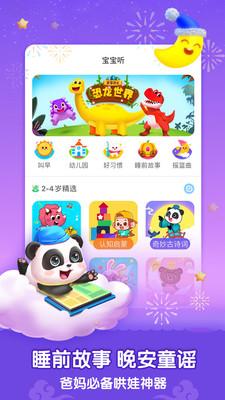 宝宝巴士儿歌app绿色版4.5.8安卓版截图0