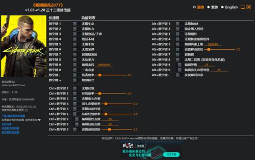 赛博朋克2077风灵月影修改器1.2版
