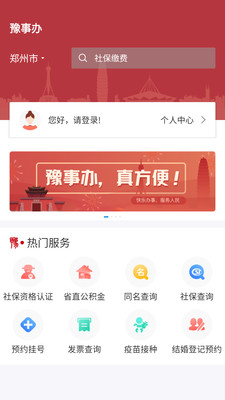 河南文旅健康码预约平台app