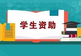 学生资助app