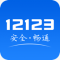厦门交管12123app2.6.1最新版