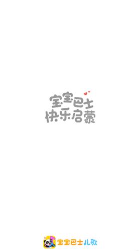 宝宝巴士儿歌免费完整版4.7.1最新版截图2