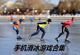 手�C滑冰游�蚝霞�