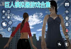 巨人模拟器游戏合集