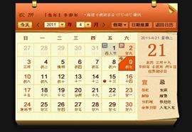 万年历app合集