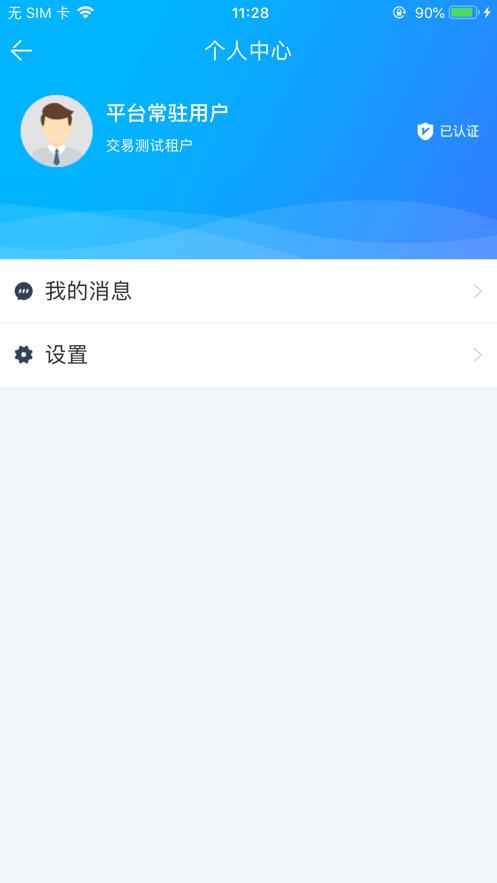 客运小助手app1.0.0安卓版截图0