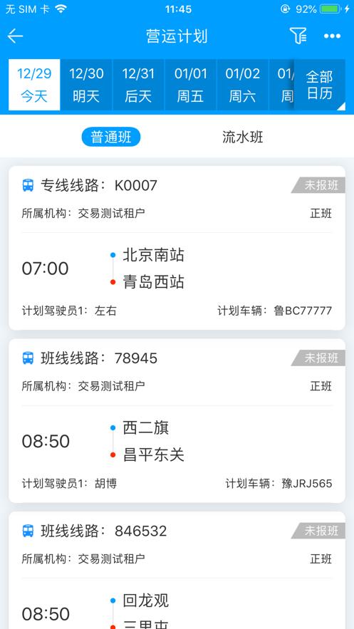 客运小助手app1.0.0安卓版截图1