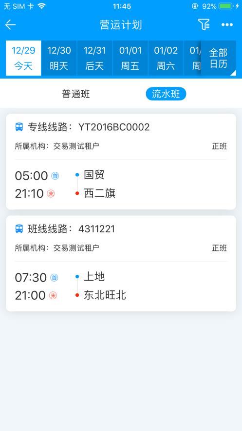 客运小助手app1.0.0安卓版截图2