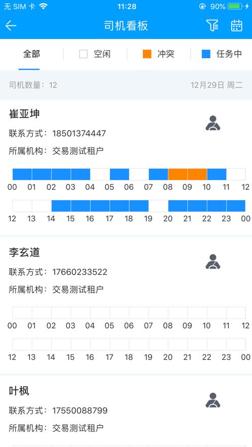 客运小助手app1.0.0安卓版截图3