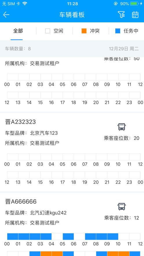 客运小助手app1.0.0安卓版截图4