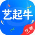 艺考培训app(艺起牛)1.0.1安卓版