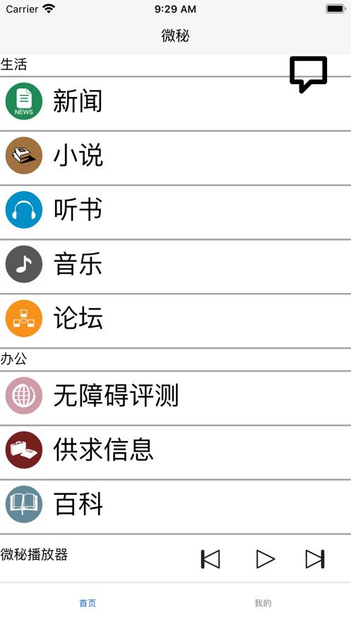 微秘生活app1.0手机版截图1
