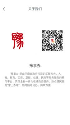河南文旅健康码预约平台app2021最新版截图0