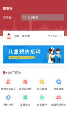 河南文旅健康码预约平台app2021最新版截图1