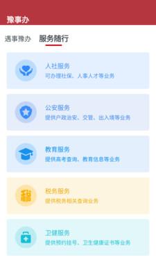 河南文旅健康码预约平台app2021最新版截图3