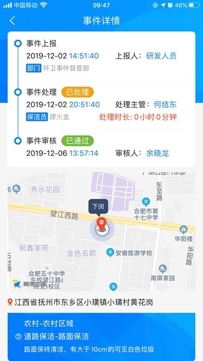 东乡环卫监管app1.1手机版截图1