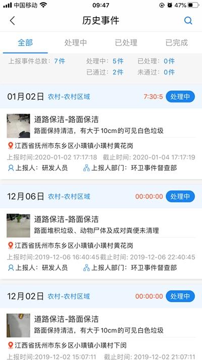 东乡环卫监管app1.1手机版截图2