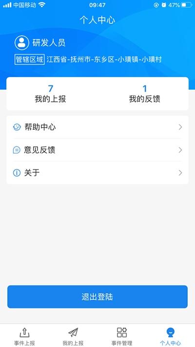 东乡环卫监管app1.1手机版截图3
