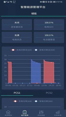 聚震能源app1.0.0最新版截图2