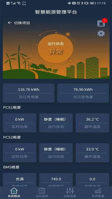 聚震能源app1.0.0最新版截图3