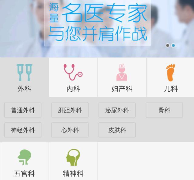 腾讯云医app3.0.15最新版截图1