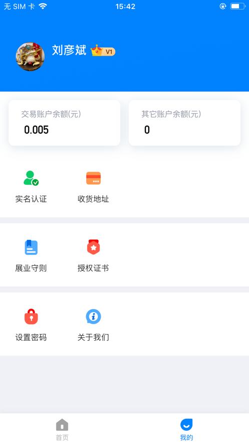 联拓展app1.0.0安卓版截图0