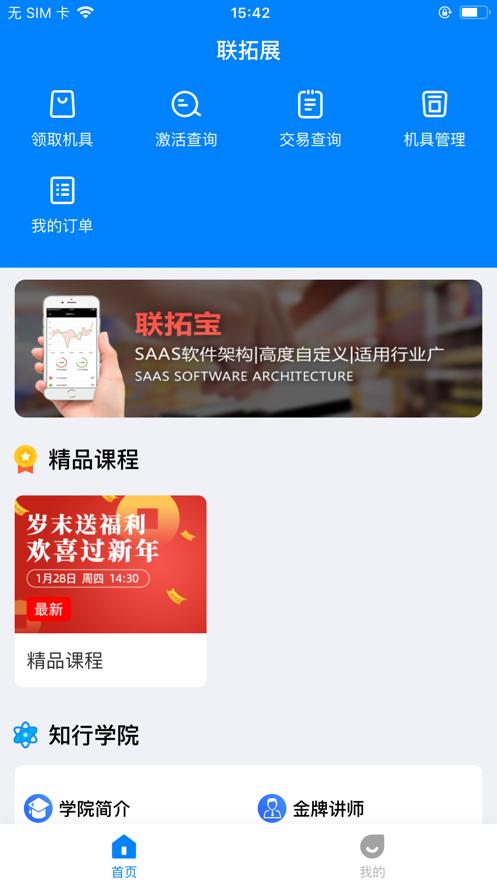 联拓展app1.0.0安卓版截图1