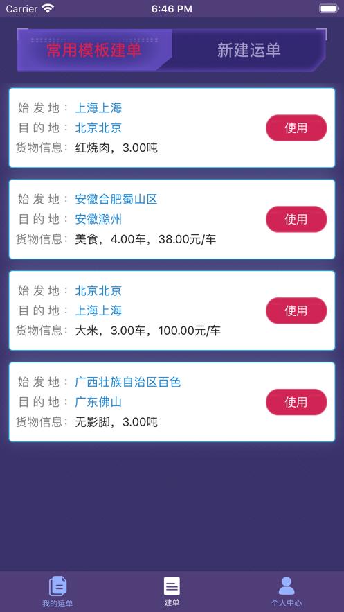 平锦通app1.0.0手机版截图0
