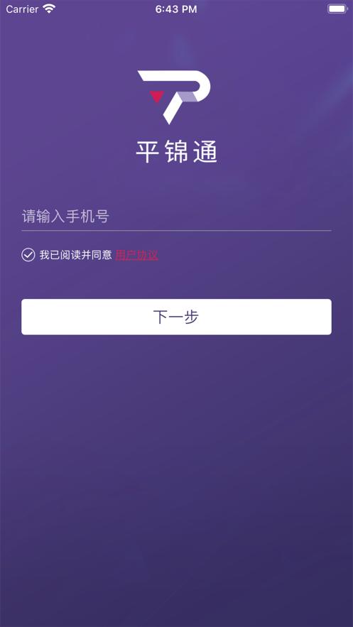 平锦通app1.0.0手机版截图1