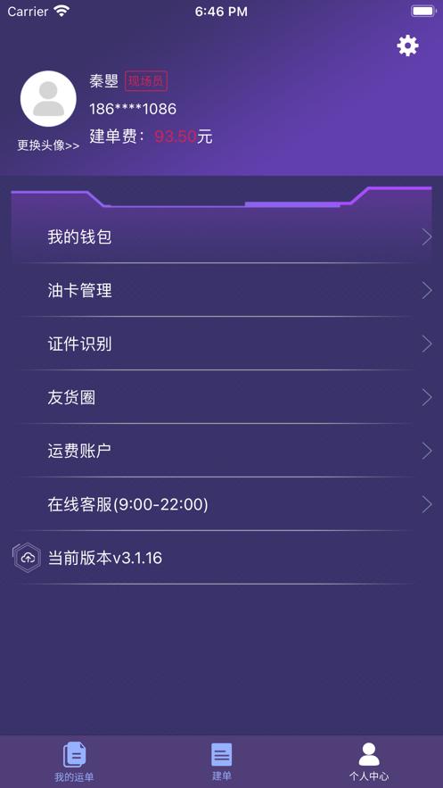 平锦通app1.0.0手机版截图2