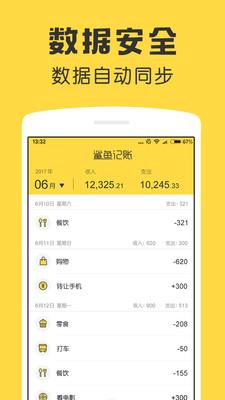 鲨鱼记账app最新会员版v3.44.0安卓版截图0