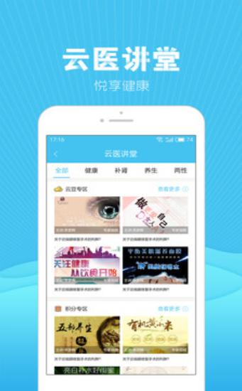 腾讯云医app正式版1.0最新版截图0