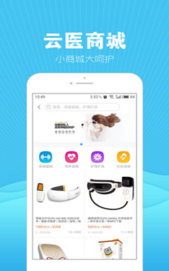 腾讯云医app正式版1.0最新版截图1