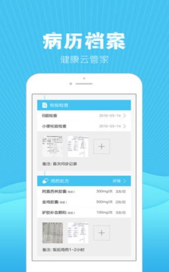 腾讯云医app正式版1.0最新版截图2