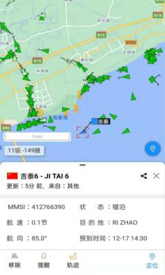 长江北斗船载智能终端app3.1.3手机版截图1
