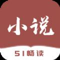 51免费小说软件v1.2破解版