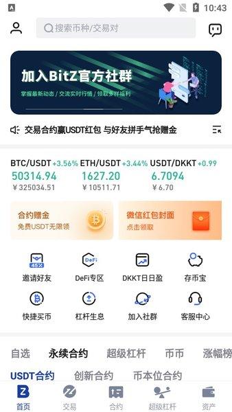 币在bitz官方ios版v1.0最新版截图2