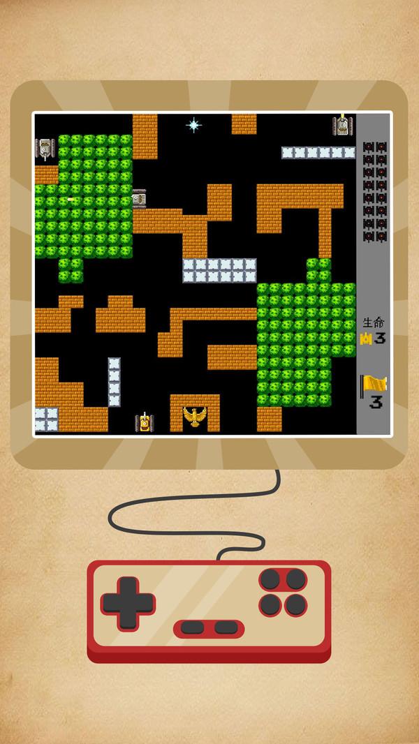 经典坦克大战游戏手机版1.1安卓版截图2