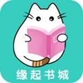 缘起书城app1.0.0安卓版